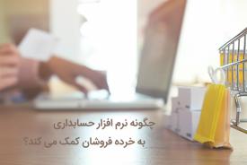 چگونه نرم افزار حسابداری به خرده فروشان کمک می کند؟