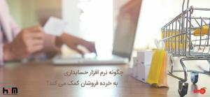 نرم افزار حسابدرای برای خرده فروشی