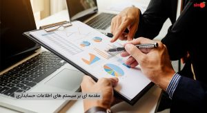 سیستم های اطلاعات حسابداری