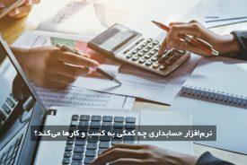 نرمافزار حسابداری چه کمکی به کسب و کارها میکند؟