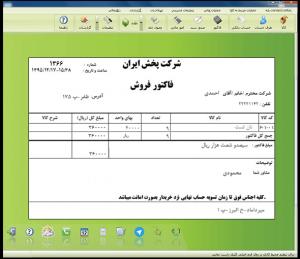 Print-version-invoice-p-300×259