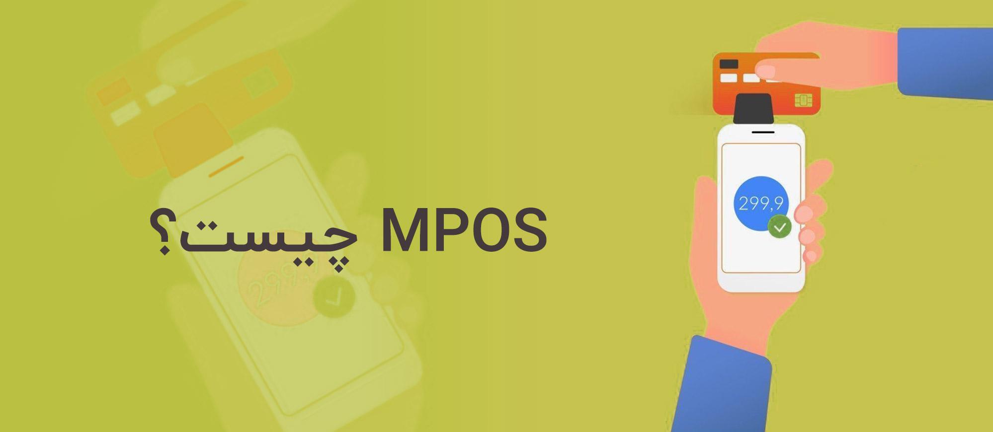 MPOS چیست و چگونه به کسب و کارهای کوچک و سیار کمک میکند؟