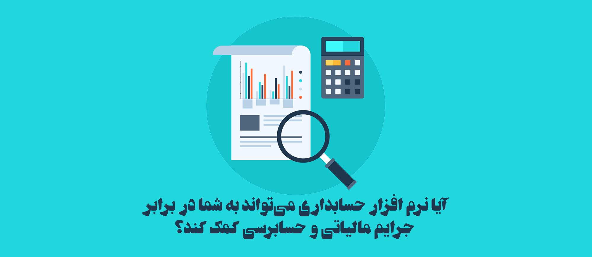 آیا نرم افزار حسابداری میتواند به شما در برابر جرایم مالیاتی و حسابرسی کمک کند؟