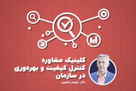 کلینیک مشاوره کنترل کیفیت و بهره وری در سازمان