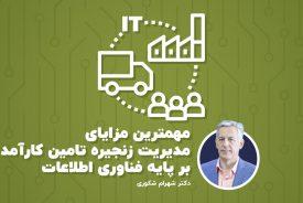 مهمترین مزایای مدیریت زنجیره تامین کارآمد بر پایه فناوری اطلاعات