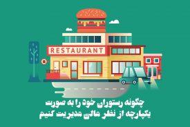 چگونه رستوران خود را به صورت یکپارچه از نظر مالی مدیریت کنیم؟