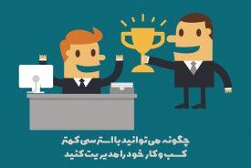 چگونه میتوانید با استرس کمتری کسب و کار خود را مدیریت کنید؟