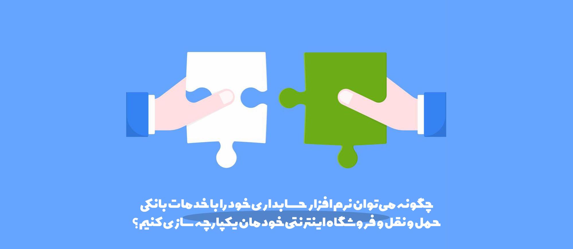 چگونه میتوان نرم افزار حسابداری خود را با خدمات بانکی، حمل و نقل و فروشگاه اینترنتی خودمان یکپارچه سازی کنیم؟